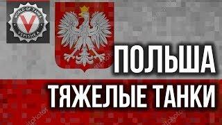 Танк-о-Смотр - Польша [Тяжёлые танки]