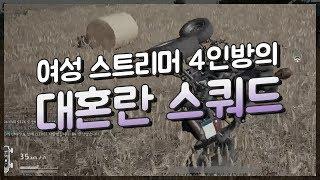 [게임/하이라이트] 오디오과 비디오 모두 혼란한 스쿼드. (이초홍, 소밍, 신기해, 피유 여성 스트리머 4인방의 배틀그라운드)
