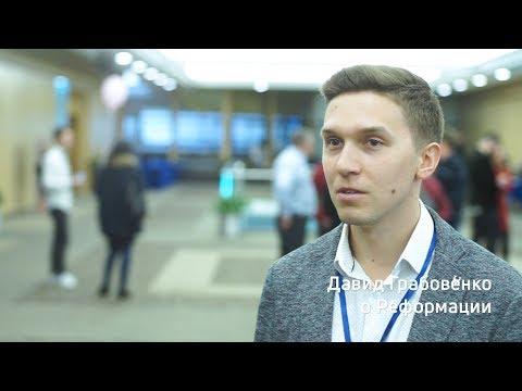 Давид Грабовенко о Реформации, 2017