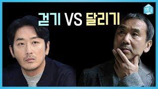 #71 [책그림] 걷기 vs 달리기 - 하정우와 하루키