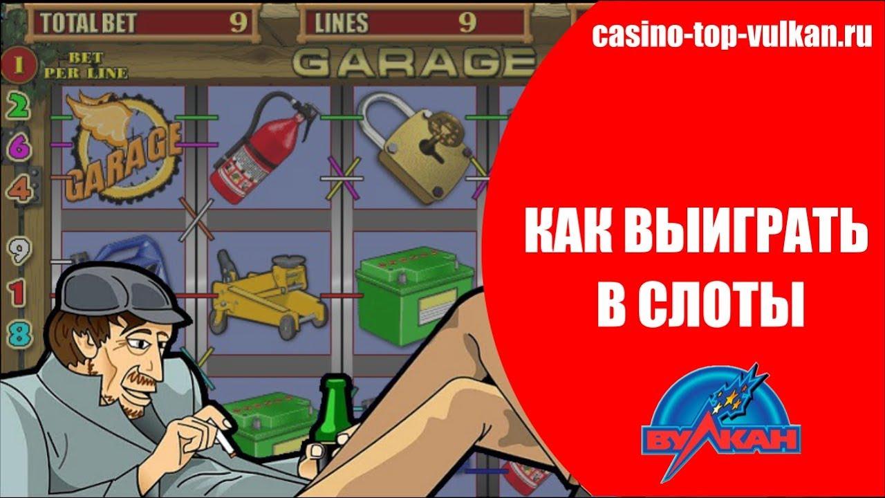 Казино вулкан гараж казино смотреть онлайн на ipad