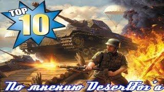 ТОП 10 игр про вторую мировую войну