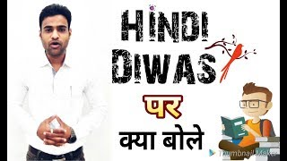 Hindi diwas par kya bole || hindi diwas speech