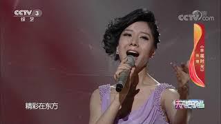 《天天把歌唱》 20191218| CCTV综艺