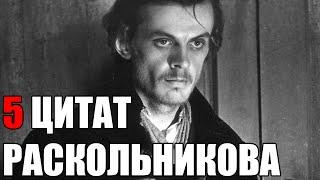 Цитаты Раскольникова