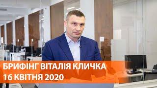 Коронавирус 16 апреля | Виталий Кличко о распространении Covid-19 в Киеве