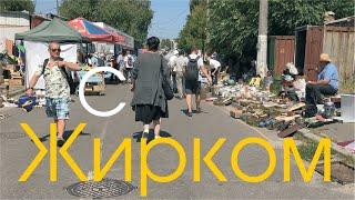 Хрусталь фарфор Редкие вещи Барахолка Киев Украина