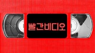 [빨간비디오] 티져영상