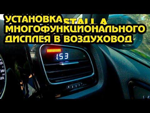 видео: Установка многофункционального дисплея в воздуховод [BMIRussian]
