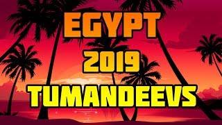 Семейный фильм Тумандеевых в Египте 2019