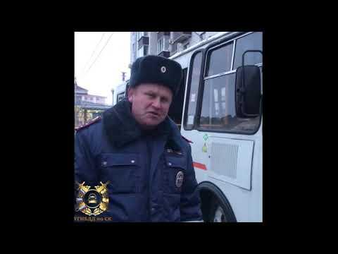 Операция Автобус в Ставрополе