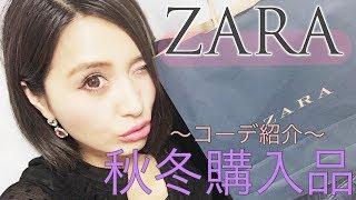 【ZARA購入品】2017年、秋冬購入品❤️一目惚れしたアイテム紹介します!