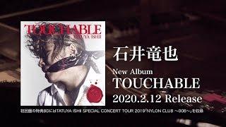 石井竜也 NEW ALBUM「TOUCHABLE」トレーラー