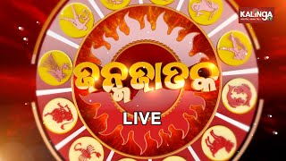 JANMA JATAKA (ଜନ୍ମ ଜାତକ) || 01 March 2021 || Kalinga TV