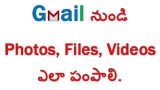 How to send attachment in gmail telugu