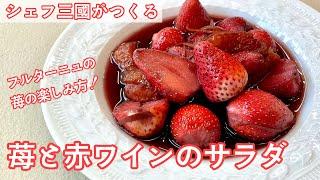 #354『苺と赤ワインのサラダ〜プルガステル風〜』ブルターニュ地方・苺の名産地の楽しみ方!|シェフ三國の簡単レシピ