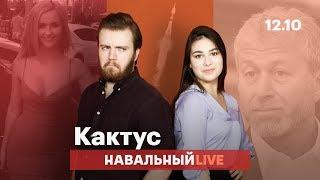 🌵 Перекрытие МКАДа, Абрамович против антисемитизма и авария «Союза»