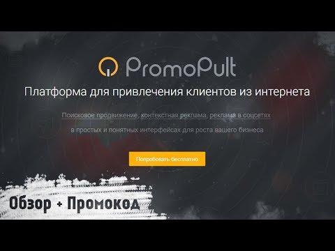 PromoPult (ex.SeoPult) —