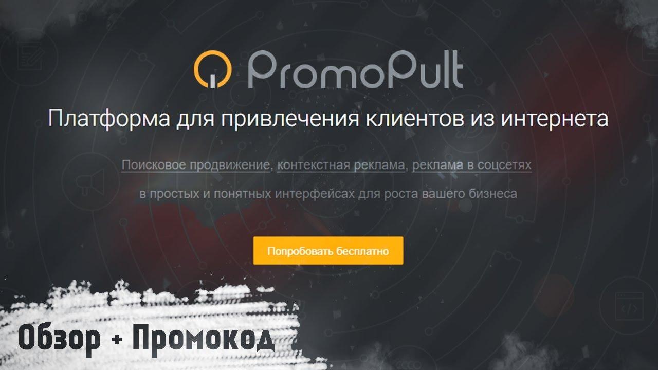 PromoPult (ex.SeoPult) — Как настроить SEO на сайте за 5 минут?