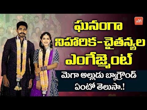Niharika Konidela Gets Engaged to Businessman JV Chaitanya | Niharika Chaitanya Marriage | YOYO TV