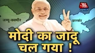 Vishesh: BJP in majority as Modi wave continues in Jharkhand