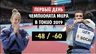 Лучшие моменты первого дня Чемпионата мира по дзюдо 2019 в Токио