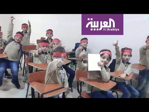 تفاعلكم | جدل حول مدرسة سورية في مصر واتهامات بنشرها التطرف  - نشر قبل 2 ساعة
