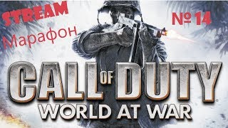 Марафон прохождения Call of Duty. На ветеране.№14 (Call of Duty: World at War)