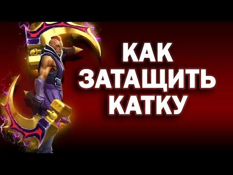видео: КАК ЗАТАЩИТЬ КАТКУ - antimage dota 2