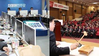 민주, 공천면접 마무리…한국, 신설 합당 의결 / 연합…
