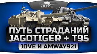 Дуэт Страданий на Jagdtiger + Т95. Jove и Amway921 жрут кактусы!