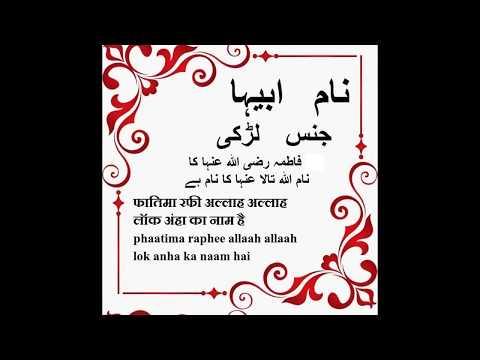 of name abiha
