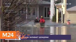 Смотреть видео Канаду заливает дождями - Москва 24 онлайн