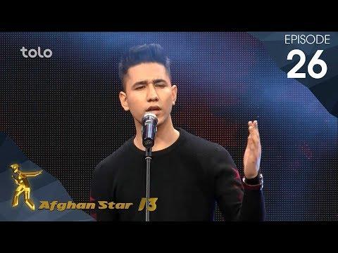 مرحلۀ ۵ بهترین - فصل سیزدهم ستاره افغان - قسمت ۲۶ / Top 5 - Afghan Star S13 - Episode 26