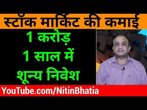 Stock Market Career - Earn 1 Crore in a Year Without Any Investment [HINDI]