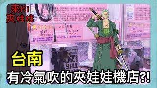 【來Ki夾娃娃】#65台南有冷氣吹的夾娃娃機店?! 夾起來的感覺真好  UFO キャッチャー