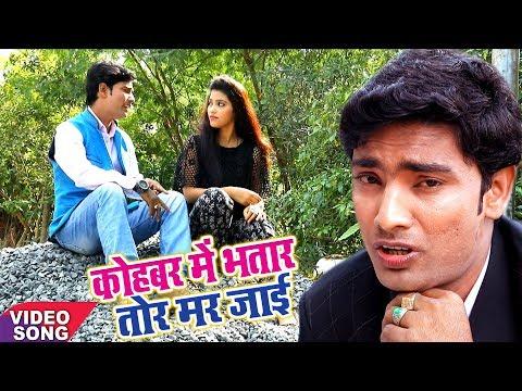 2017 का सबसे हिट गाना - Hemant Harjai - कोहबर में भतार तोर मर जाई - Hits Bhojpuri Song 2017