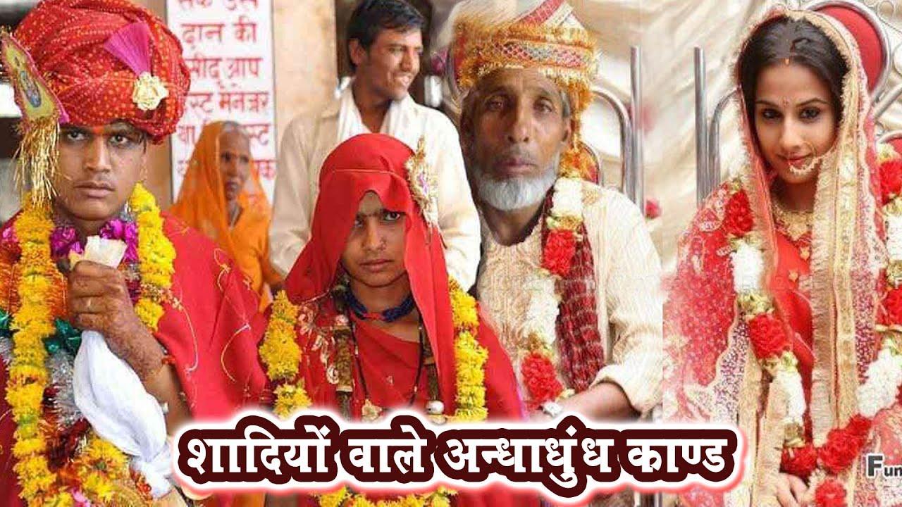 दुनिया खत्म कर दे भगवान Indian Best Funny Wedding Videos Part 7