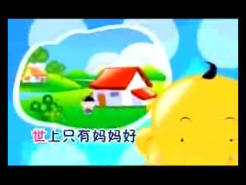 A Famous Chinese Children Song 世上只有妈妈好