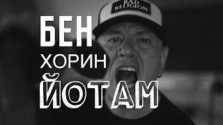 Смотреть клип Tarakany! Ft. Yotam Ben Horin - Hummus To Russia
