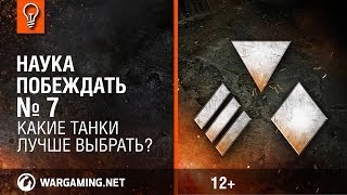 Какие танки лучше выбрать? Наука побеждать №7 [World of Tanks](В этом выпуске