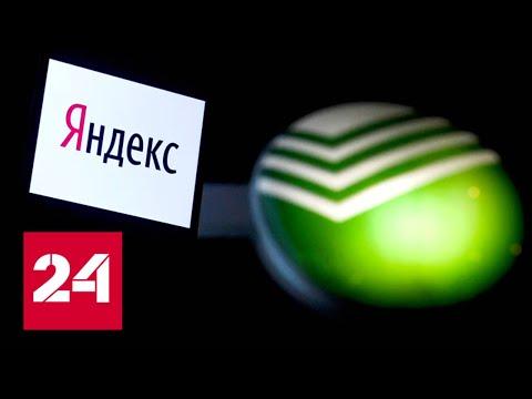 """Непорядочное поведение: почему расходятся """"Яндекс"""" и """"Сбербанк""""? // Вести.net"""