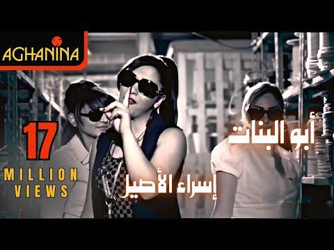 Popular Videos - Abu El-Banat