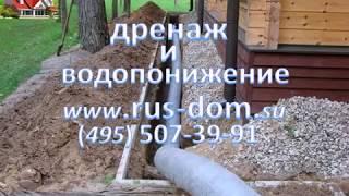 видео Водоотведение грунтовых вод: защита фундамента от верховодки