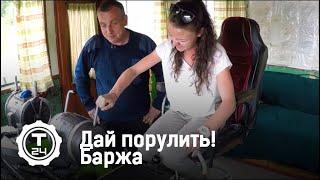 Дай порулить! с Александрой Говорченко. Баржа