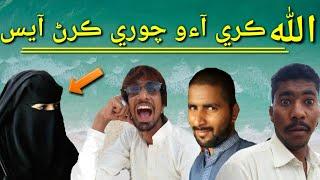 Sindhi funny video  ||chor san pati||2019 new funny video|| Comedy scene