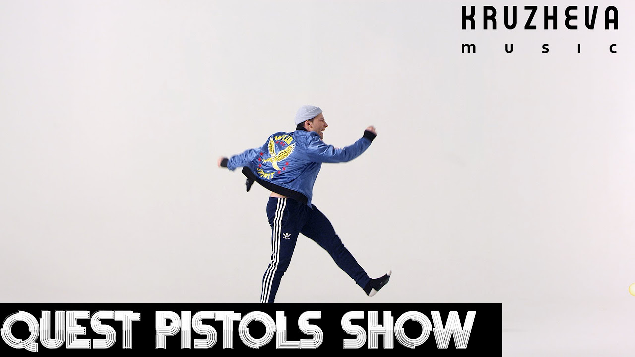Quest Pistols Show  Непохожие Премьера клипа 2016