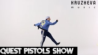 Quest Pistols - Непохожие