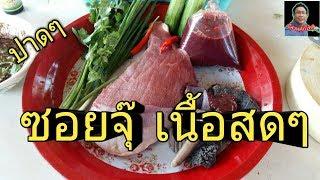 #ซอยจุ๊ เนื้อสดๆ#ซอยจุ๊ เนื้อวัวตับๆ#Beef#Meat#
