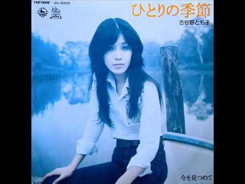 古谷野とも子「ひとりの季節」[1976]